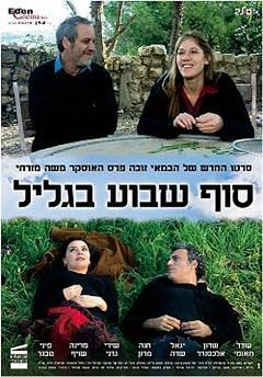 Weekend in Galilee (Sof shavua Bagalil) (2007)