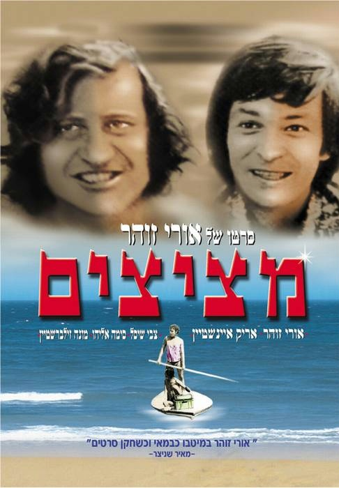 Metzitzim - Подглядывающие (Peeping Toms) (1972, 2002)