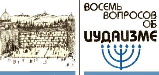 Иосиф Телушкин, Денис Прейгер - Восемь вопросов о иудаизме (1986)