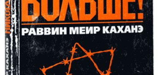 Раввин Меир Кахане - Никогда больше! (1988)