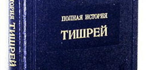 Polnaya_istoriya_Tishrei