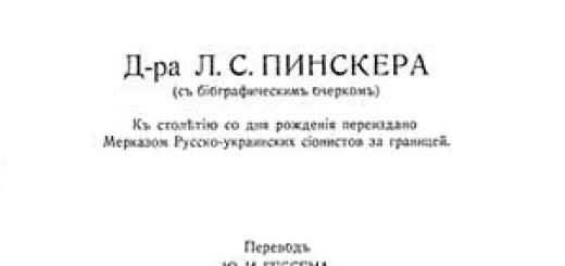 Лев (Леон) Пинскер - Автоэмансипация (1882)