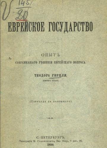 Теодор Герцль - Еврейское государство (1896)