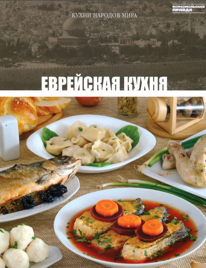 Народов мира еврейская кухня 2011