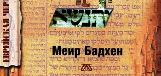 Меир Бадхен - Еврейская чертовщина (2007)