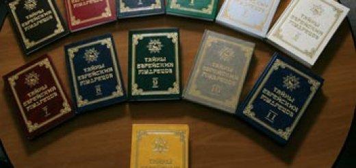 Тайны еврейских мудрецов (1-8 части) (2003-2007)
