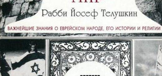 Иосиф Телушкин - Еврейский мир. Важнейшие знания о еврейском народе, его истории и религии (1995)