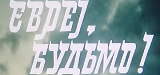 Ехать - значит ехать... (Евреи будьмо) (1992)
