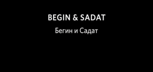 Бегин и Садат / Begin & Sadat (2010-2011)