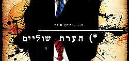 Примечание / Сноска / Hearat Shulayim / Footnote (2011)