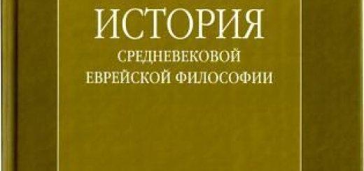Сират К. - История средневековой еврейской философии (2003)