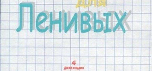 Иврит для ленивых (2006)