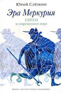 Юрий Слёзкин - The Jewish Century / Эра Меркурия. Евреи в современном мире (2007)