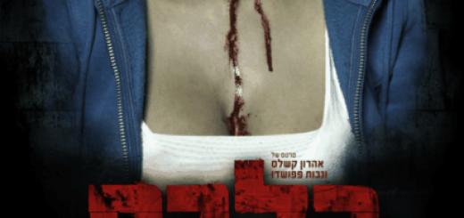 Kalevet - Бешенство (Бешеные) (Rabbies) (2010)