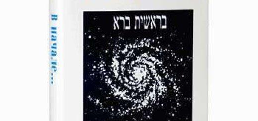 Натан Авиэзер - В Начале. Сотворение мира и наука (1999)