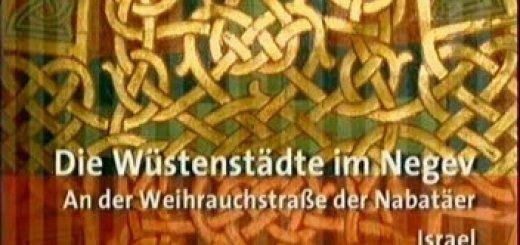 Мировые сокровища культуры. Негев - обитель в пустыне (2006)