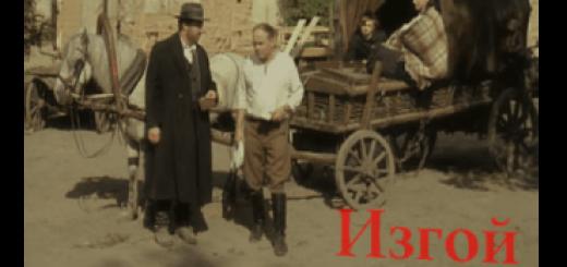 Помни / Изгой (1991)
