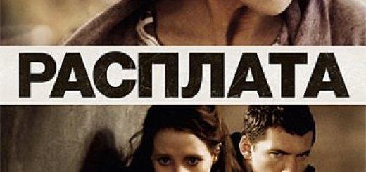 Расплата (The Debt) (2010)