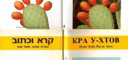 (Смотри и слушай, читай и пиши) (АБЕТ У-ШМА, КРА У-ХТОВ) (Habet u-shma Qra u-chtov) (1989)