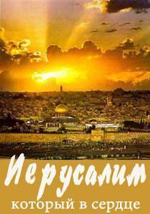 Иерусалим, который в сердце (Yerushalaim She Ba Lev) (2007)