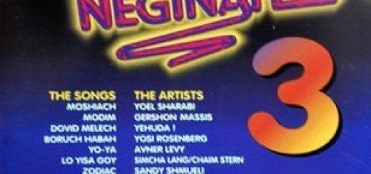 Neginah - Dance with Neginah 3 (1995)