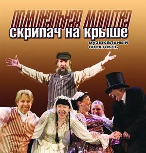 Поминальная молитва или Скрипач на крыше (2005)