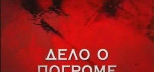Следствие вели... с Леонидом Каневским - 060 - Дело о погроме (2007)
