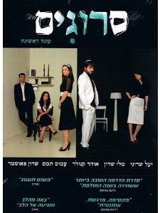 Srugim / Сругим (Вязаные кипы) (1 сезон) (2008)
