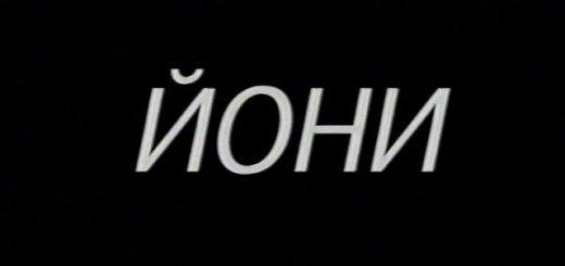 Йони (Yoni) (2002)