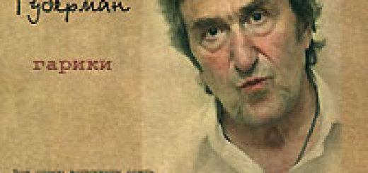 Игорь Губерман - Гарики (2007) (аудиокнига)
