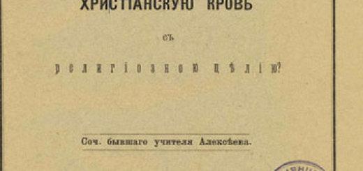 Алексеев - Употребляют ли евреи христианскую кровь? (1886)