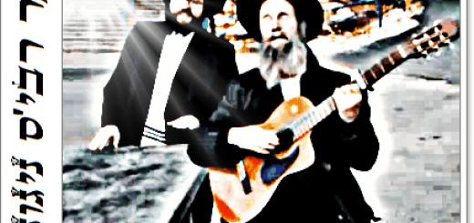 Yoel Roth - Der Rebbe's Nigunim (2011)
