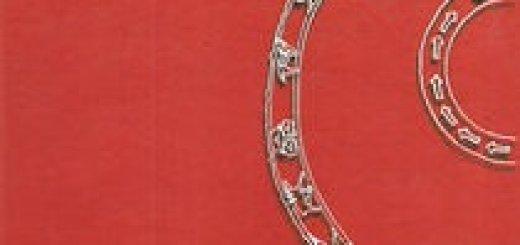 Флёрова В.Е. - Образы и сюжеты мифологии Хазарии (2001)