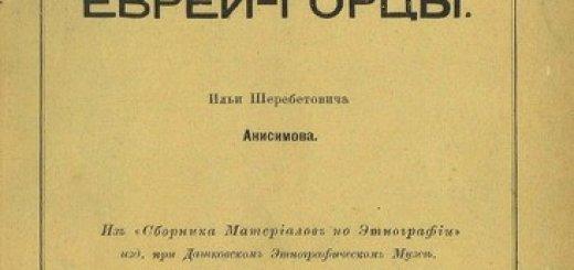Анисимов Л.Ш. - Кавказские евреи-горцы (1888)