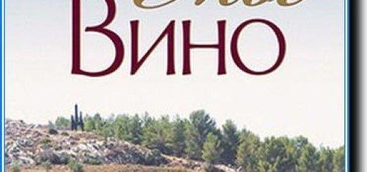 Кауфман М.А. - Мое вино. Израиль (2005)