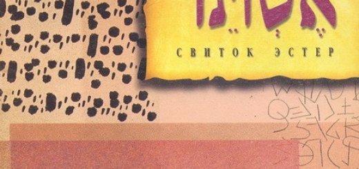Свиток Эстер. Пурим (1996)
