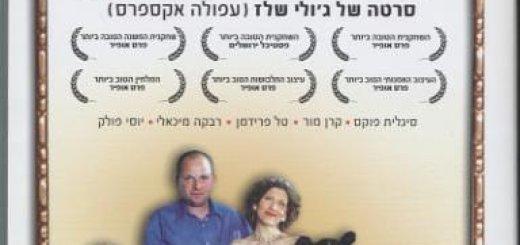 Muchrachim Lehiyot sameah - Нужно веселиться (Радуйтесь) (2005)