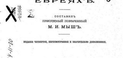 Мыш М. - Руководство к русским законам о евреях (1914)