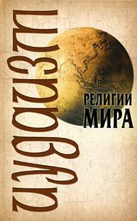 Барановский В.А., Иванов Ю.Н. - Религии мира. Иудаизм (2009)