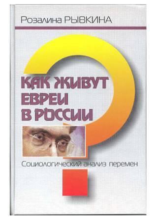 Рывкина Р.В. - Как живут евреи в России. Социологический анализ перемен (2005)