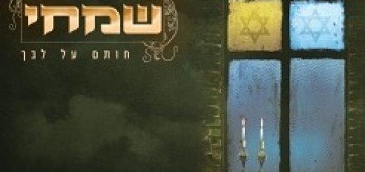 Shoham Simchi - Chosam Al Libcha (2011)