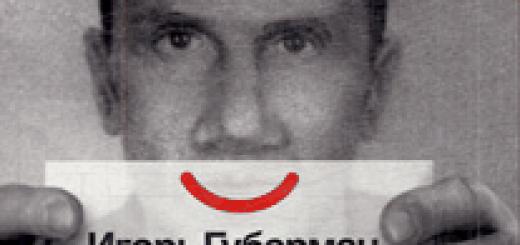 Игорь Губерман - Тюремные гарики (2010) (аудиокнига)