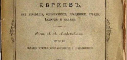 Алексеев - Очерки домашней и общественной жизни евреев (1897)