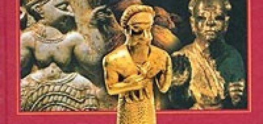 Айзек Азимов - Земля Ханаанская. Родина иудаизма и христианства (2007) (аудиокнига)