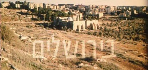 В Иерусалиме / B'Yerushalaim / In Jerusalem (1963)