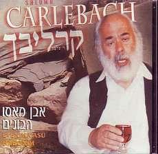 Carlebach even shlomo carlebach even maasu habonim 1981