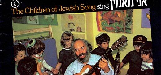 Shlomo Carlebach - Ani Maamin (1975)