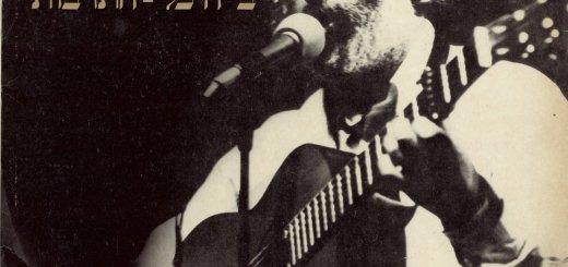 Shlomo Carlebach - Live in Tel Aviv (Heichal HaTarbut) (1976)