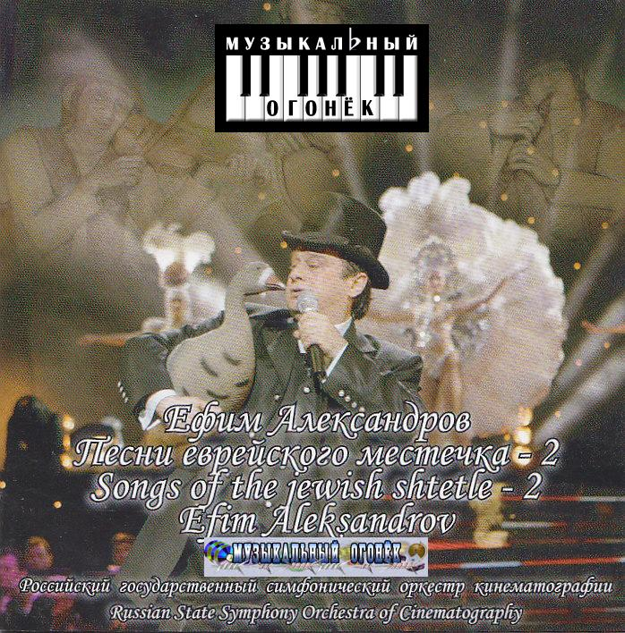 Александров Ефим (Зицерман) - Песни Еврейского местечка - 2 (Songs of the Jewish Shtetle - 2) (2005)