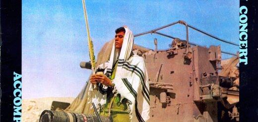 Shlomo Carlebach - Yisrael B'tach BaShem (1974)